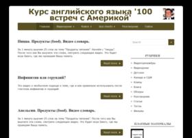 english100.ru