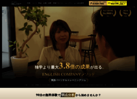 englishcompany.jp