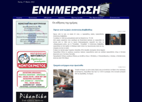 enimerosi.org