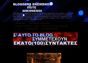 enomenoiblogers.blogspot.com