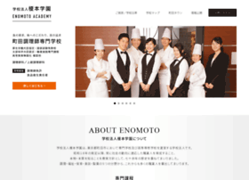 enomoto.ac.jp