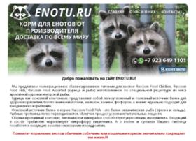 enotu.ru