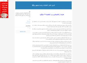 entekhab11.blogfa.com