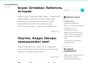 entersis.ru