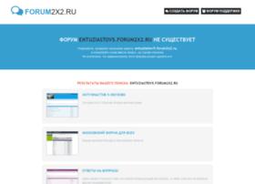 entuziastov5.forum2x2.ru