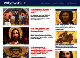 entypwsiako.com