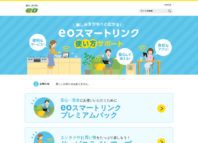 eokurashi.eosmartlink.jp