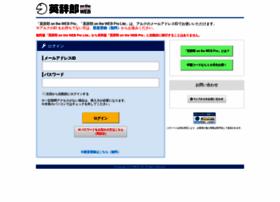eowf.alc.co.jp