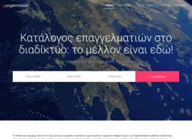 epagelmatias.gr