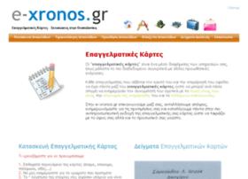 epaggelmatikes-kartes.e-xronos.gr