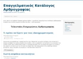 epaggelmatikos-katalogos.gr