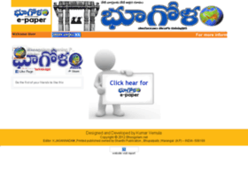 epaper.bhoogolam.net