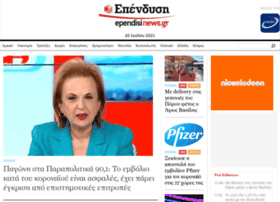 ependisinews.gr