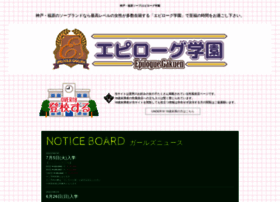 epilogue-gakuen.com