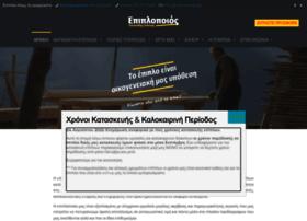 epipla-kouzinas-krevatokamares.gr