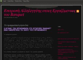 epitropibanquet.blog.com