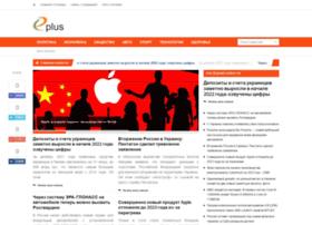 eplus.com.ua