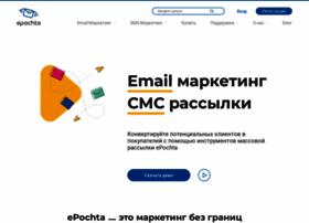 epochta.ru