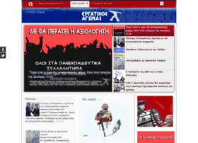 ergatikosagwnas.gr