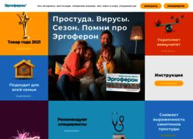 ergoferon.ru