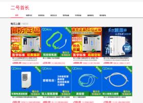 erhaoshouzhang.com
