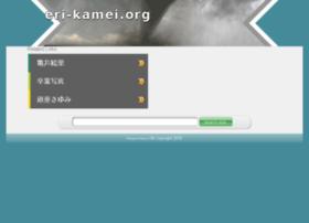 eri-kamei.org