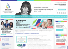 erickson.ru