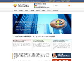 erklaren.co.jp