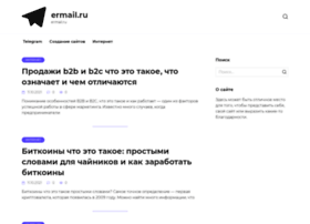 ermail.ru