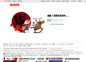 err.taobao.com