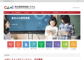 es.higo.ed.jp