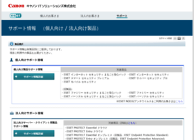 eset-support.canon-its.jp