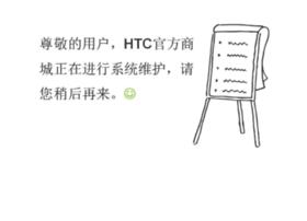 eshop.htc.com
