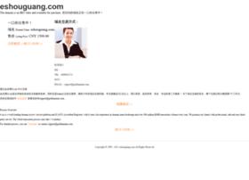 eshouguang.com