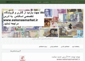 eskenasmarket.com