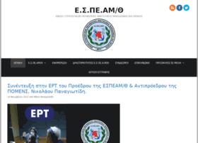 espeamth.gr