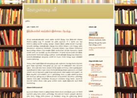 esskannan.blogspot.in