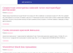 est-variant.ru