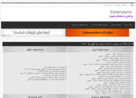 estekhdams.com