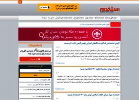 estekhtam.com