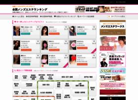 esthe-ranking.jp