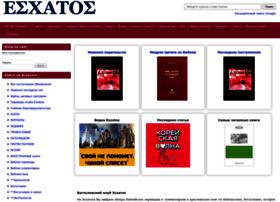 esxatos.com