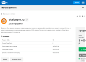etalonpm.ru