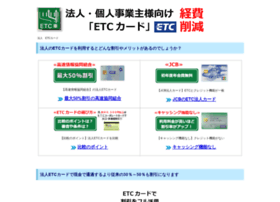 etc-user.jp