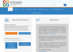 etea.gov.gr