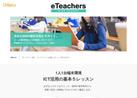 eteachers.jp