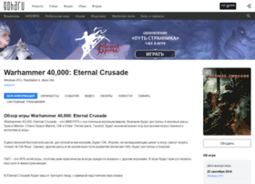 eternalcrusade.ru