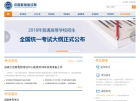 etest.net.cn