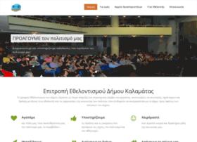 ethelonteskalamatas.gr