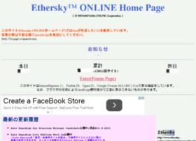 ethersky-online.net